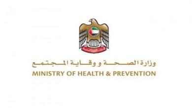 صورة وزارة الصحه الاماراتيه: تعلن تسجيل 41اصابه جديده بفيروس كوروناو 61أجمالي المتعافين