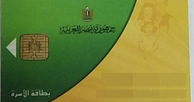 تموين-القليوبية:-توزيع-29-ألف-بطاقة-تموينية-خلال-شهرين-من-2020