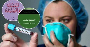 الجزائر-تعلن-ارتفاع-عدد-الوفيات-بفيروس-كورونا-إلى-6-حالات-وإصابة-72-شخصا