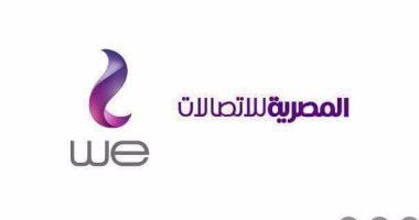المصرية-للاتصالات-تعلن-تعديل-مواعيد-العمل-بفروع-الشركة-على-مستوى-الجمهورية