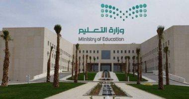 التعليم-السعودية:-الحديث-عن-إنهاء-العام-الدراسي-سابق-لأوانه