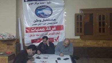 """صورة عمليات """"مستقبل وطن"""" بالمنيا: ترصد تقدم مرشح الحزب بدائرة مركز ملوى"""