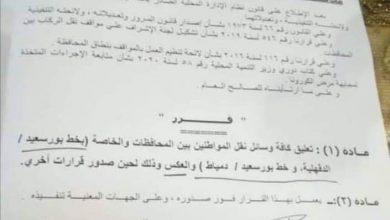 صورة محافظة بورسعيد تقطع العلاقات بينها وبين محافظتى الدقهلية ودمياط