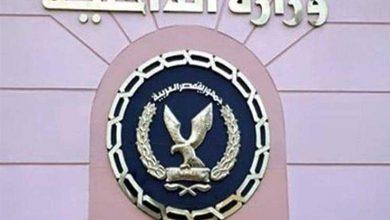 صورة الأمن الوطني يلقي القبض علي أدمن صفحة وزارة الداخلية المزورة علي الفيس بوك