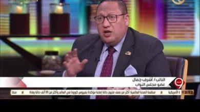 صورة النائب أشرف جمال يناشد النواب بتنفيذ مبادرتة علي مستوي الجمهورية
