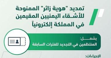 """السعودية-:-تمديد-""""هوية-زائر""""-الممنوحة-لليمنيين-المقيمين-فى-المملكة-إلكترونيا"""