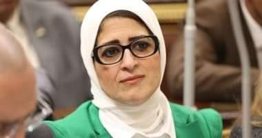 صورة وزيره الصحه تؤكد استمرار استقرار الوضع الوبائى فى مصر مقارنة بالوضع الوبائى العالمي