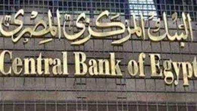 صورة البنك المركزى يقرر تثبيت أسعار الفائدة على الإيداع والإقراض
