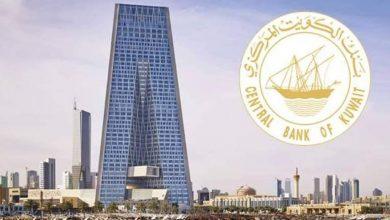 """صورة """"محافظ المركزي الكويتي"""" يوجّه 5 تعليمات جديدة للبنوك المحلية"""