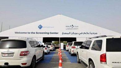 صورة وزارة الصحة الإماراتية أعلنت شفاء 12 حالة.وتسجيل 240 إصابة جديدة بكورونا