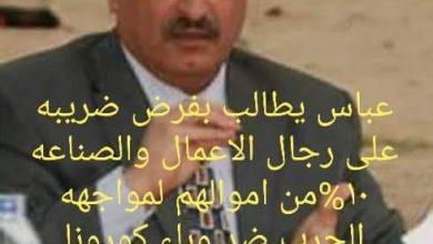 صورة اتحاد في حب مصر يطالب بضريبة 10 % علي رجال الاعمال