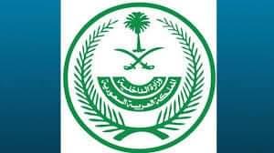صورة الداخلية السعودية: تعلن عدم التجول لمدة ٢٤ ساعة علي بعض المدن