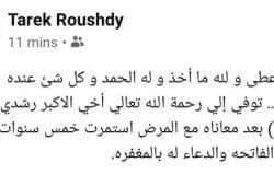 صورة اليوم وفاة شقيق النجم الراحل محمد رشدي