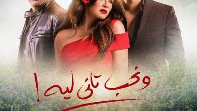 صورة تامر مرسي بالبوستر الرسمي: ونحب تاني ليه!