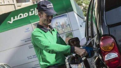 صورة مصر تعلن تخفيض أسعار البنزين