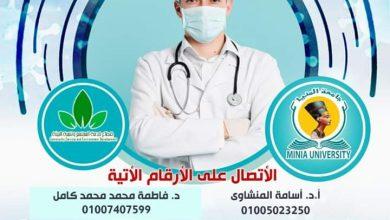 """صورة جامعة المنيا:تستقبل الاستشارات الهاتفية مجانا من أطباء الجامعة للمواطنين حول """"كورونا"""""""