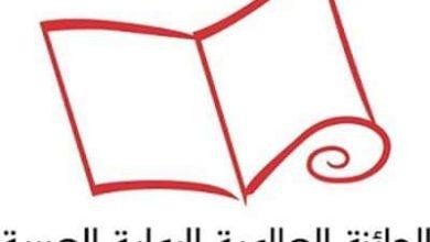 صورة الجزائرى عبد الوهاب العيسوى يفوز بجائزة البوكر العربية 2020 بروايته الديوان الاسبرطى
