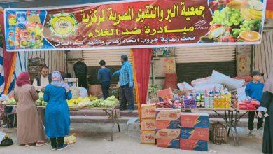 صورة مبادره ضد الغلاء اطلقتها جمعيه البر والتقوى المصريه