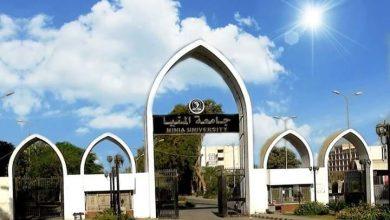 صورة بيان عاجل لجامعة المنيا بشان قرار وزير التعليم العالي اليوم