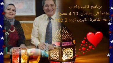 "Photo of إذاعة القاهرة الكبرى تزين برامجها فى رمضان ب""كاتب وكتاب"""