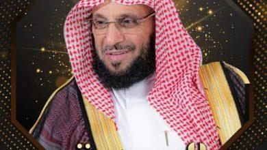 صورة الدكتور عائض القرنى يعلن عن برنامجه الجديد فى شهر رمضان المعظم