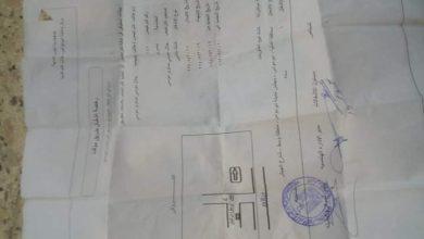صورة عاجل إستغاثه الي محافط المنيا