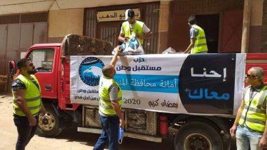 Photo of مستقبل وطن بالمنيا يوزع 10000 شنطة غذائية للأسر الأكثر احتياجا تحت شعار احنا معاك