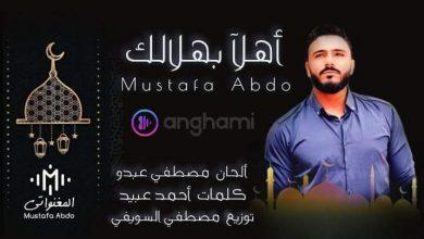 """صورة """"أهلاَ بهلالك """" أغنية جديدة للفنان مصطفي عبدو تشعل مواقع التواصل الإجتماعي"""