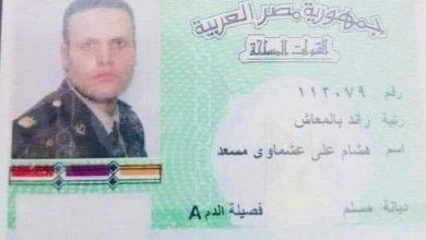 صورة ترند نيوز تنفرد بحقيقة الإرهابي هشام عشماوي