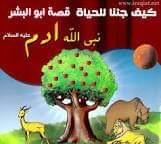 صورة قصة سيدنا آ دم عليه السلام