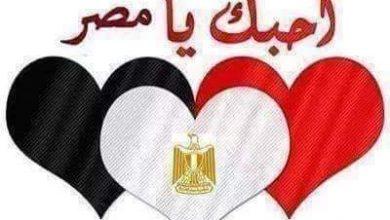 Photo of أحبّك يا وطن