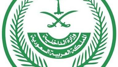 Photo of الداخلية السعودية: تطبيق إجراءات احترازية بمحافظة جدة ومنع الدخول إليها أو الخروج منها أو التجول علي مدار 24 ساعة