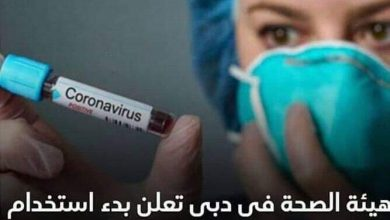صورة هيئة الصحة فى دبى بدء استخدام بلازما الدم لعلاج فيروس كورونا المستجد