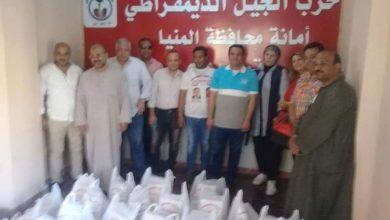 صورة الجيل الديمقراطي بالمنيا يوزع شنط رمضان علي الفقراء