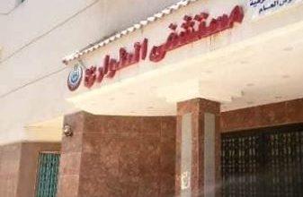 صورة بعد زيارة المحافظ لها بدء أعمال التطهير والتعقيم بمستشفى فاقوس العام