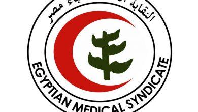 صورة نقابة الأطباء تصدر بيان لترفع معنويات الجيش الأبيض