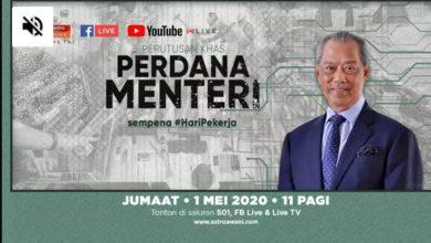 صورة رئيس الوزراء يعلن رفع الحظر في ماليزيا إبتداءً من يوم الاثنين ٤ مايو