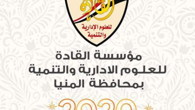 صورة مؤسسة القادة بالمنيا تصدر التشكيل النهائي لمكتب المنيا