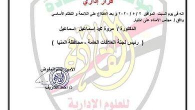 صورة القادة تجدد الثقة للدكتورة مروة محمد رئيساَ للجنة العلاقات العامة بالمنيا