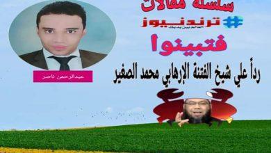 صورة فتبينوا.. رداً علي شيخ الفتنة الهارب محمد الصغير.
