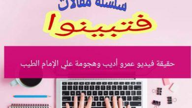 صورة فتبينوا ..حقيقة فيديو عمرو أديب وهجومة علي شيخ الأزهر