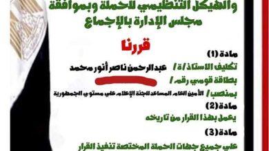 صورة حملة شباب مصر لدعم الدولة : تعيين الصحفى عبدالرحمن ناصر بمنصب الامين العام المساعد للجنة الاعلام للحملة