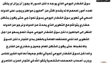 صورة العربي الناصري بالمطرية يصدر بيان شديد اللهجة .. شاهد التفاصيل