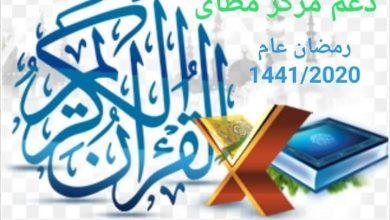 """صورة تكريم الفائزين بمسابقة """"القرآن حياة القلوب"""" بالمنيا"""