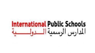 """صورة كيفيةالتقديم للالتحاق بمرحلة رياض الاطفال """" المدارس الرسمية الدولية """" بالمحافظات"""