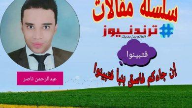 صورة فتبينوا ..رداََ علي شبكة رصد الإخوانية وحقيقة أخر مانشرة الجندي الشهيد محمد عوض