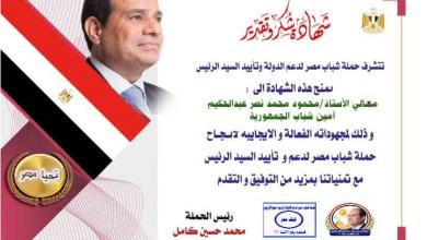 صورة حملة دعم الدولة تكرم أمين شباب الجمهورية لجهوده الفعالة