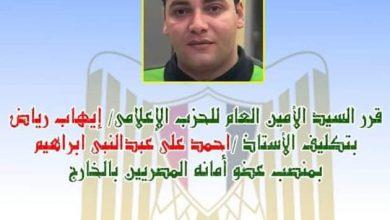 """صورة انضمام"""" أحمد علي""""عضواً لأمانة المصريين بالخارج لصوت الشعب"""