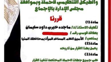 "Photo of تكليف السيدة ""ماجدة خيري"" أمين مساعد المرأة بحملة دعم الدولة والرئيس بالمنيا"