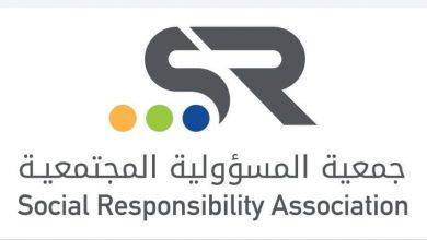 صورة الأميرة حصة بنت سلمان رئيسا فخريا للجمعية السعودية للمسؤولية المجتمعية